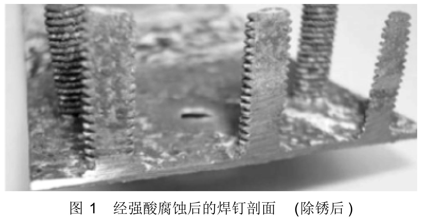 正确选用螺柱焊机 确保车身焊接质量 (图1)